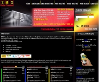 เอสเอ็มเอสเรดิโอไทยแลนด์ - smsradiothailand.com
