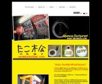 ทาโกะมัตสึ - takomatu.com