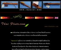 ไทยฟลุทดอทคอม - thaiflute.com