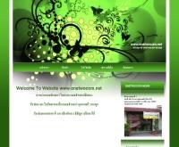 วันทูคอมดอทเน็ต - onetwocom.net/
