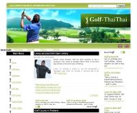 กอล์ฟไทยไทย - golf-thaithai.com
