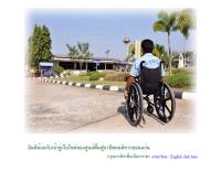 ศูนย์ฟื้นฟูอาชีพคนพิการขอนแก่น - konphikarnkk.com