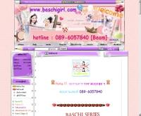 บาชิเกิล - baschigirl.com