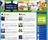 ชุมชนคนรักปากซอย - pak-soi.com