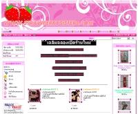 สตอเบอรี่ซิสเตอร์ - strawberrysisters.com