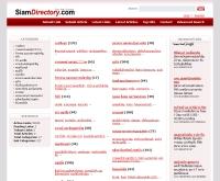 สยามไดเรคทอรี่ดอทคอม - siam-directory.com