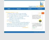 สถาบัน I.C.English - icenglish.in.th