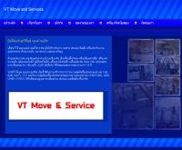 บริษัท วีทีมูฟแอนด์เซอร์วิส จำกัด - vtmove.com