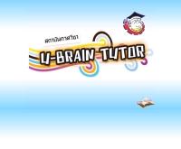 สถาบันกวดวิชายูแบรนติวเตอร์ - u-braintutor.com