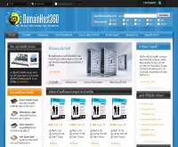 โดเมนโฮส306 - domainhost360.com
