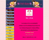 ยูมิช็อปดอทคอม - umi-shop.com