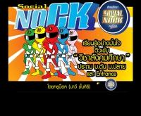 สังคมศึกษาครูน็อค - social-nock.com