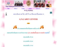 จีเอ็นคาเด็ดเซนเตอร์ - gncadetcenter.net