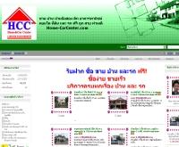 โฮม คาร์เซ็นเตอร์ - home-carcenter.com/