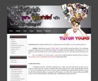 ติวเตอร์ยัวส์ - tutoryours.com