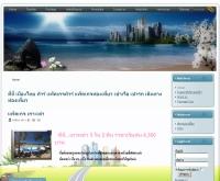 ที่นี่เมืองไทยดอทคอม - teeneemuangthai.com