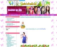 บิวตี้บายซินดอทคอม - beautybycin.com