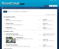 สยามคอนส์ ดอทคอม - siamcons.com
