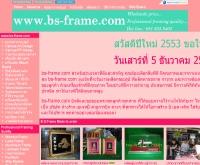 บีเอส เฟรม ดอทคอม - bs-frame.com