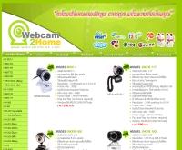 เว็บแคม ทูโฮม  - webcam2home.com