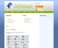 จอยโพส - joypost.net