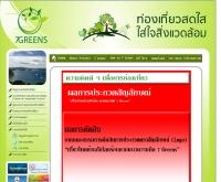 ท่องเที่ยวสีเขียว - tourismthailand.org/7greens/