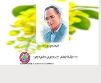 สำนักงานเทศบาลตำบลสรรพยา - sapphaya.com
