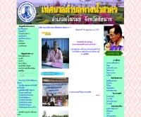 สำนักงานเทศบาลตำบลหางน้ำสาคร - hangnamsakorn.com