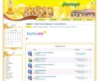 เว็บบุญโต - bunto.org/