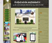 ชลบุรีสมคิดทัวร์ - chonburisomkid.com/