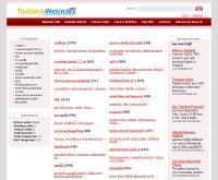 ไทยแลนด์เว็บอินเด็กซ์ดอทคอม - thailand-webindex.com
