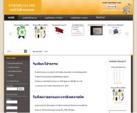 สตรอมพลาซ่าดอทคอม - stormplaza.com