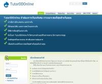 ติวเตอร์ดีดีออนไลน์ - tutorddonline.com