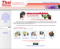 บริษัท ไทยพริ้นติ้ง เซอร์วิส จำกัด - thaiprintingservice.com