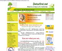 ดีท๊อกซ์เฟิร์ส - detoxfirst.net
