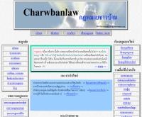 กฎหมายชาวบ้าน - charwbanlaw.com
