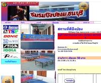 ชมรมปิงปอง มหาวิทยาลัยธนบุรี - thonburipingpong.ob.tc