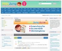 โหวตจังดอทคอม - votejung.com