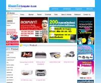 ขวัญตาคอมพิวเตอร์   - khuantacomputer-it.com