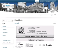 ภูเก็ตทูดีไซน์ - phuket2design.com