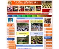 โรงเรียนอุทัยวิทยาคม  - utwschool.com