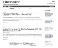 พันทิพ ไกด์ - pantipguide.com