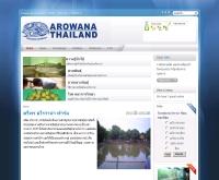 ตรีพร อโรวาน่า ฟาร์ม - arowana-thailand.com