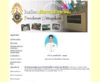 โรงเรียนปรีดารามวิทยาคม - preedaram.ac.th