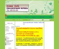ประสพสุข บังกะโล - prasopsuk-hotel.com