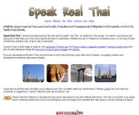 สปีคเรียวไทย - speakrealthai.com