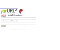 ย่อ URL - yorurl.com