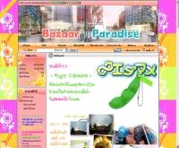 บาซ่าร์ พาราไดรซ์ - bazaarparadise.com