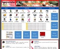 สยามช้อปมาเก็ต - siamshopmarket.com