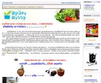 ไฮโดรฮอบบี้ - thaihydrohobby.com/